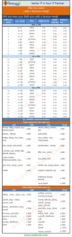 Ramadan Calendar 2017 bangladesh